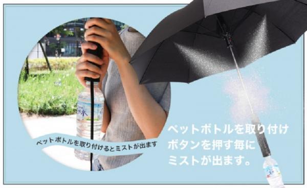 'Sống sót' qua mùa hè nóng bức với chiếc ô thần thánh đến từ Nhật Bản