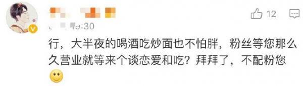 'Cố Kiếm Đông Cung' ăn hàng ban đêm với bạn gái không chịu giữ dáng, nhiều người tức giận đòi 'thoát fan'