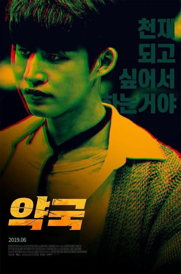 'Hít hà' quá nhiều drama về YG, netizen Hàn chế ngay loạt poster phim cực xịn, tên phim là 'Nhà Thuốc'