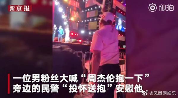 Fanboy gào thét đòi Châu Kiệt Luân ôm mình, anh cảnh sát đành xả thân 'để tôi ôm em vậy'