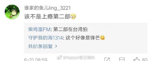 'Mẹ đẻ' Sài Kê Đản tiết lộ 'Thượng Ẩn' sẽ có phần 2 và quay ở Đài Loan