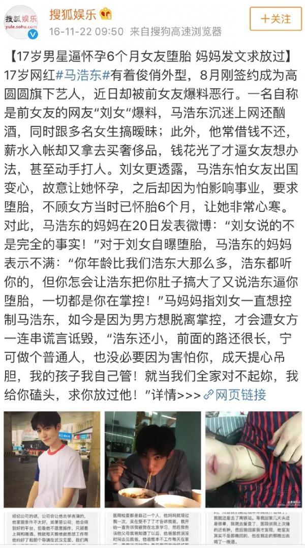 Phim đam mỹ mới của mẹ đẻ 'Thượng Ẩn' gây tranh cãi vì chọn nam chính từng ép bạn gái phá thai