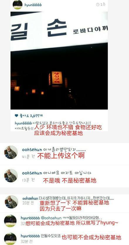 Bạn thân xấu tính khiến Sehun (EXO) khổ sở: Hám fame, chơi với sasaengfan fan bán đứng bạn mình