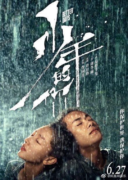Phim huỷ chiếu, Dịch Dương Thiên Tỉ -  Lưu Hạo Nhiên bị đổ hết lỗi, mang tiếng 'suy thần' và 'tai tinh'