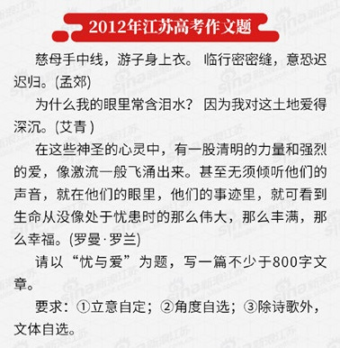 Đề thi văn tỉnh Giang Tô 10 năm qua: Một cảnh giới cao siêu đến người Trung Quốc cũng phải đổ lệ