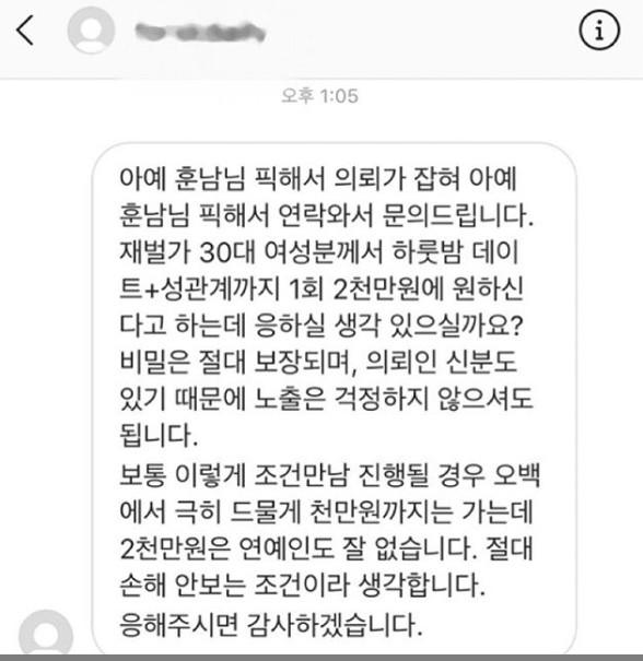 Hotboy học bài Hàn Quốc công khai tin nhắn bị gạ tình: 17 nghìn USD cho một đêm phục vụ quý bà U40