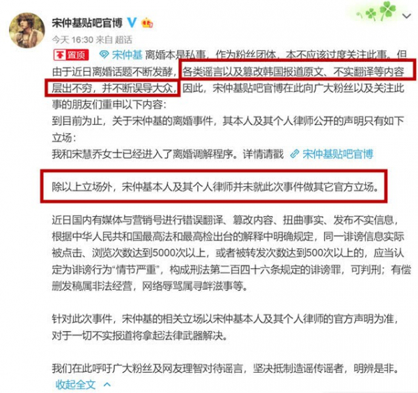Song Joong Ki không hề phủ nhận tin Song Hye Kyo ngoại tình Park Bo Gum, báo Trung cố tình 'tẩy trắng'?