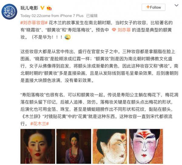 'Mulan' của Disney: Tranh cãi từ dấu ấn Huawei trên trán Lưu Diệc Phi đến cách chọn địa điểm quay sai