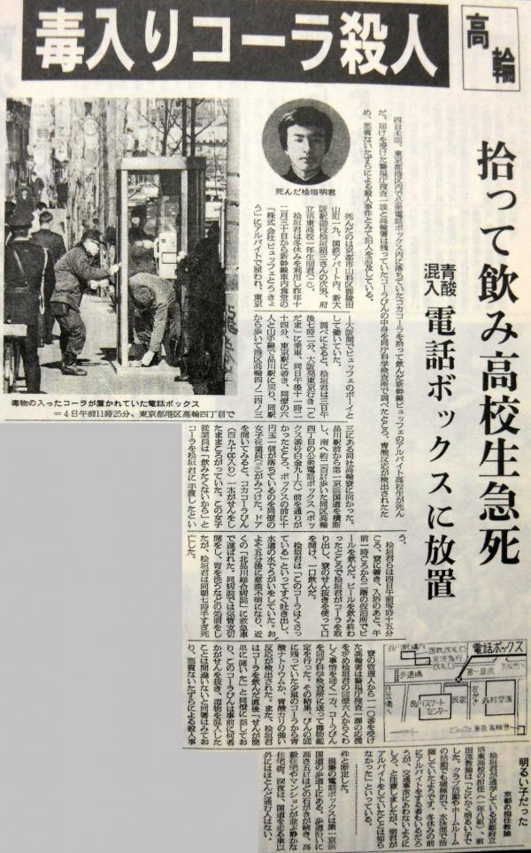 Những vụ án đầu độc bí ẩn tại Nhật Bản (phần 1)