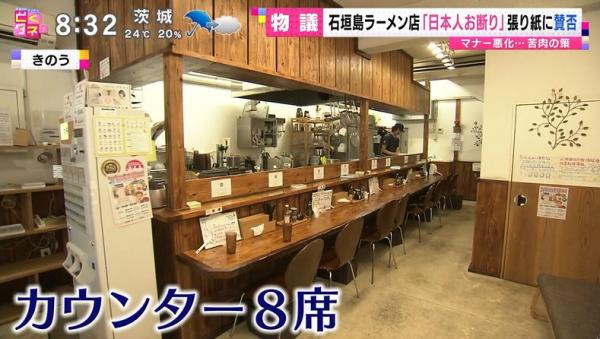 Một nhà hàng tại Nhật Bản lại cấm... thực khách người Nhật vì lý do khó tin