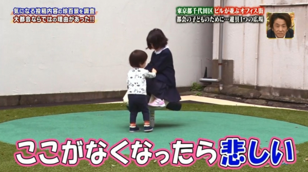 Đây là câu hỏi khiến dân tình thắc mắc mãi khi tìm ra 'Công viên giải trí' buồn tẻ nhất Nhật Bản