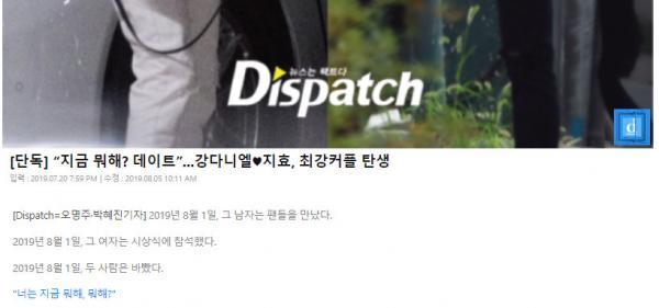 Chi tiết quan trọng nhưng ít ai để ý trong bài báo hẹn hò giữa Kang Daniel và TWICE Jihyo