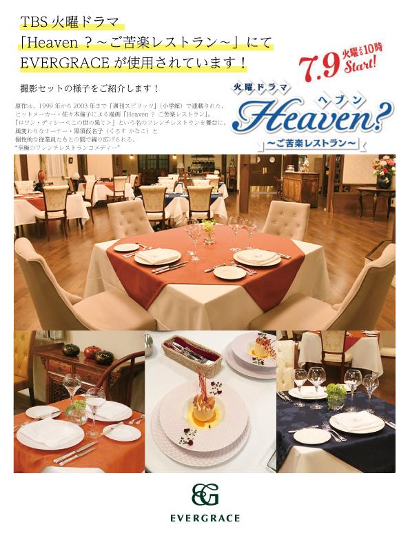 Heaven, My Restaurant, My Life – Chuyện về nhà hàng nơi nghĩa trang có bà chủ xinh đẹp quái dị