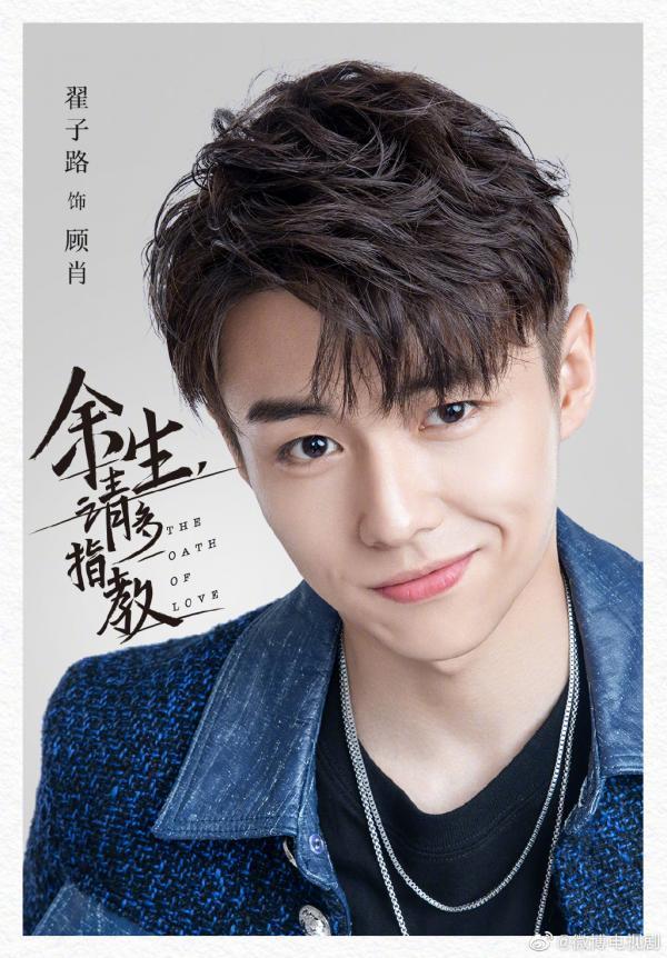 Tiêu Chiến hoá bác sĩ, yêu sinh viên Dương Tử kém 10 tuổi, netizen Trung phản ứng gay gắt