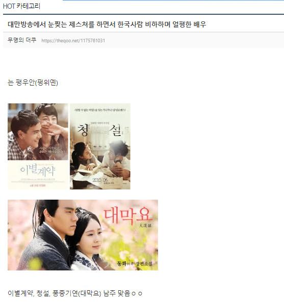 Bành Vu Yến bị netizen mắng 'Tự soi lại gương đi' vì một câu nhận xét nhan sắc gái Hàn 14 năm trước