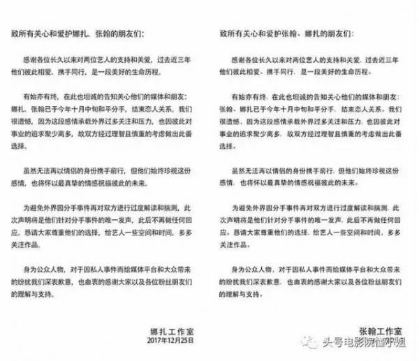 Minh tinh chia tay, ly hôn: Muôn vàn kiểu thông báo, từ văn thơ hoa mỹ cho tới thẳng thắn nhận lỗi