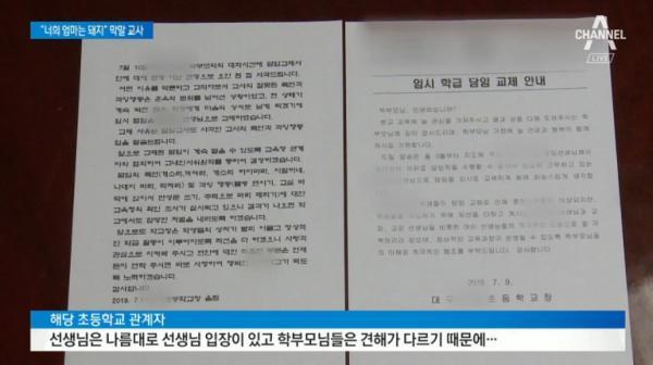 Giáo viên Hàn Quốc chửi học sinh tiểu học 'Mẹ mày béo như lợn', khiến em phải uống thuốc an thần