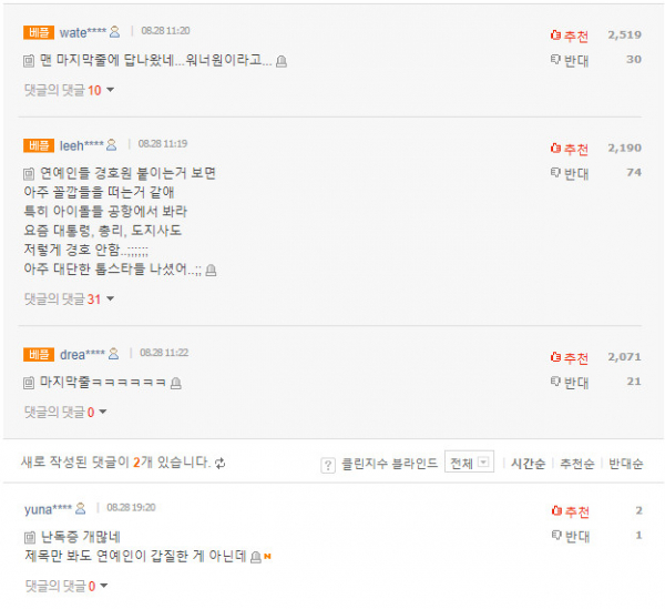 Một boygroup nổi tiếng vừa bị vệ sĩ tố 'khinh miệt người khác', netizen Hàn vội truy tìm danh tính