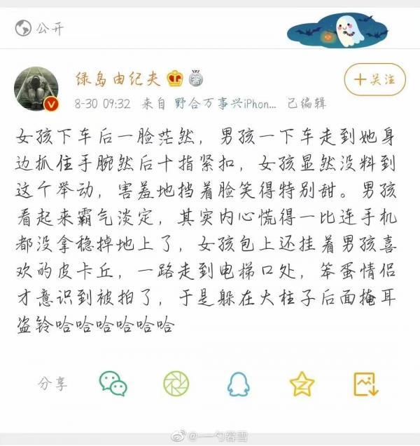 Fan phát hiện chuyện tình của Ngô Diệc Phàm và nữ sinh năm 1 Bắc Ảnh đậm chất ngôn tình