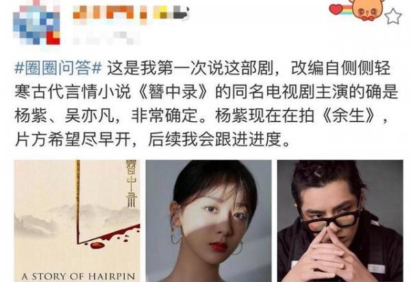 Các dự án phim mới của Dương Tử: Dàn mỹ nam hợp tác toàn cực phẩm làng giải trí Hoa Ngữ