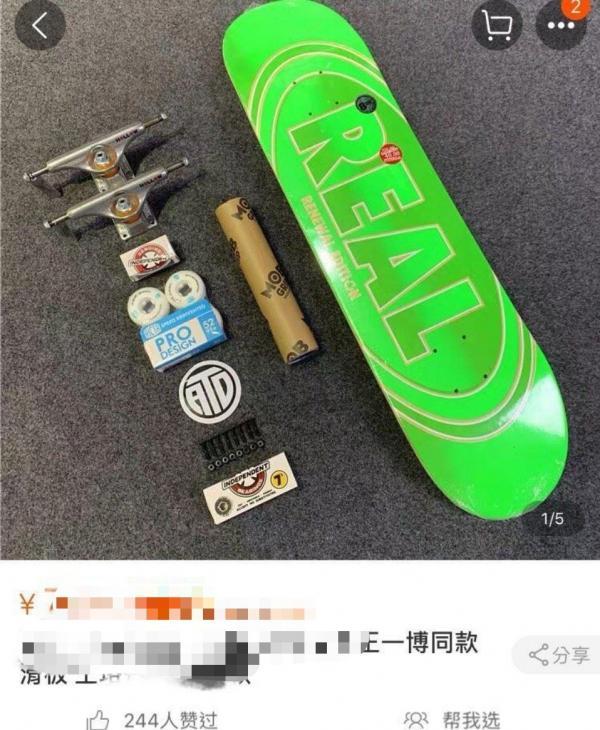 Fan nhà Vương Nhất Bác tấu hài cực mạnh khi đi mua ván trượt giống thần tượng