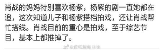 Mẹ của Tiêu Chiến cực kì yêu thích Dương Tử, netizen hy vọng cặp đôi 'phim giả tình thật'