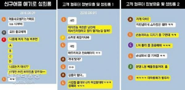 Lộ tin nhắn của các quản lý siêu thị lớn nhất Hàn Quốc: Quấy rối tình dục và chửi rủa khách hàng