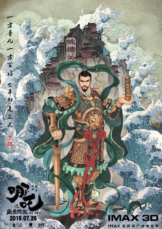 Na Tra - Vị anh hùng 'bất hiếu' duy nhất được tung hô trong văn học Trung Quốc