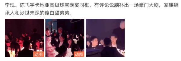 Lý Hiện - Trần Phi Vũ cùng dự sự kiện quá thân thiết, netizen rạo rực mong hợp tác phim mới