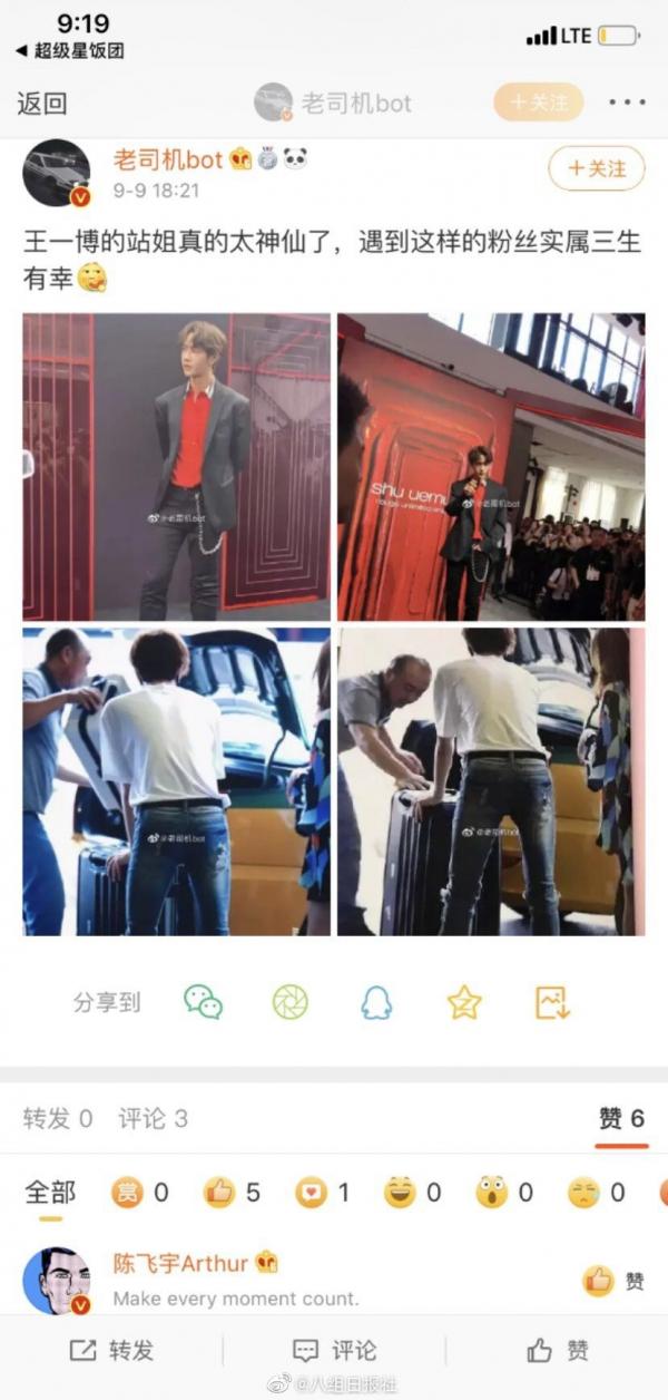 Trần Phi Vũ dính lùm xùm nhấn like bài viết so sánh ảnh xấu đẹp của Vương Nhất Bác