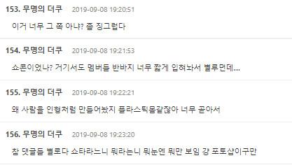 Fan nổi giận khi phát hiện ra công ty chủ quản cố ý photoshop bộ phận này của X1 Wooseok