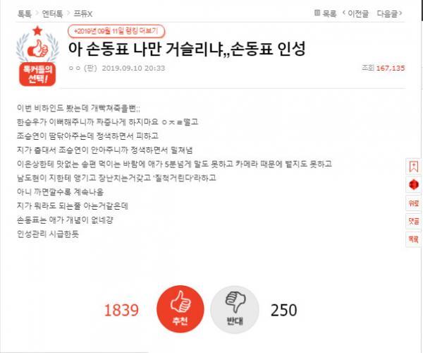 Hết nhận 'gạch đá' vì aegyo quá đà, X1 Son Dongpyo lại bị netizen Hàn tố coi thường thành viên khác
