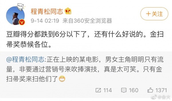 Fan của Tiêu Chiến tràn vào Weibo Lưu Hiểu Khánh để công kích đạo diễn chê phim 'Tru Tiên'