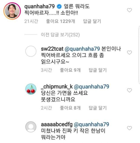 Haha bị 'ném đá' thô lỗ và coi thường phụ nữ chỉ vì bình luận này dưới Instagram Jeon Somin