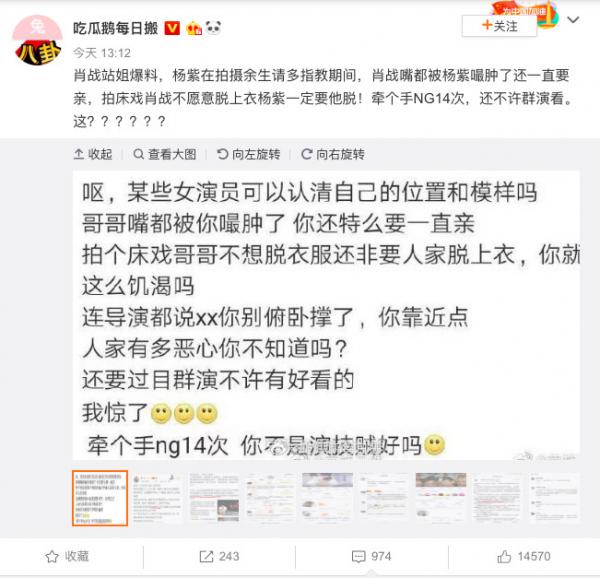 Dương Tử bị đồn lợi dụng Tiêu Chiến để đóng cảnh hôn 50 lần, cảnh giường chiếu 14 lần
