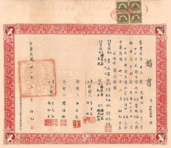 Giấy đăng ký kết hôn thời Dân Quốc còn lãng mạn hơn cả thư tình lứa đôi viết cho nhau