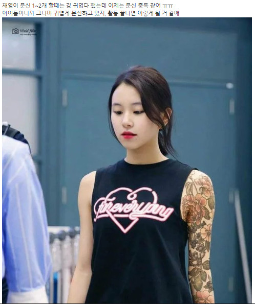 Liên tục xăm mình, TWICE Chaeyoung khiến netizen Hàn băn khoăn: 'Cô ấy nghiện tattoo?'