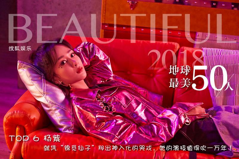 Sohu công bố BXH 50 người đẹp nhất địa cầu nhưng chỉ thấy toàn là sao Trung Quốc