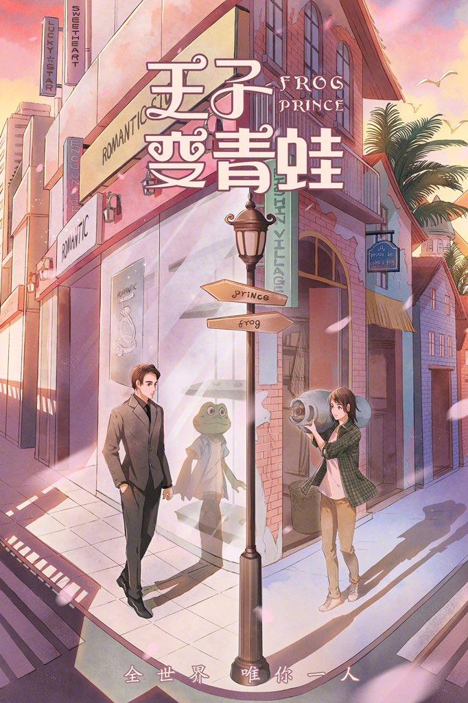 'Hoàng Tử Ếch' bản remake tung poster khởi quay, cặp đôi chính liệu sẽ vượt qua Trần Kiều Ân - Minh Đạo?