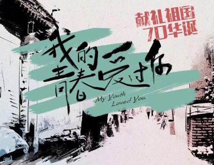'Thanh Xuân Của Em Từng Yêu Anh': Địch Lệ Nhiệt Ba sẽ là 'con nhà người ta' trong truyền thuyết