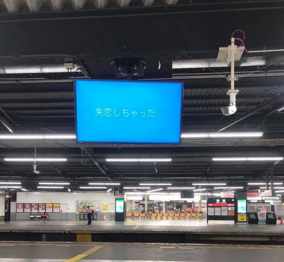 Hacker Nhật Bản tấn công mạng thông tin ga tàu chỉ để than 'tôi thất tình rồi'